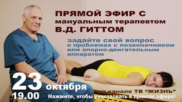 в д гитт шалтай-болтай система лечения суставов